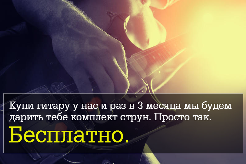 http://gitaroman.ru/images/upload/114097_or1.png